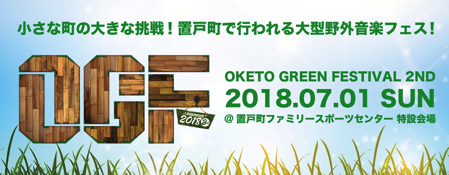 OKETO GREEN FESTIVAL 2nd開催決定!イメージ